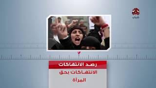الانتهاكات والجرائم في #اليمن بحق المرأة خلال العام #2017