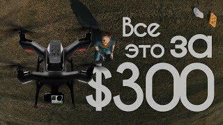 Обзор самого доступного дрона / 3DR Solo