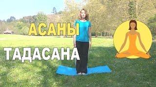 Асаны йоги. Тадасана. Йога для начинающих. Урок 1