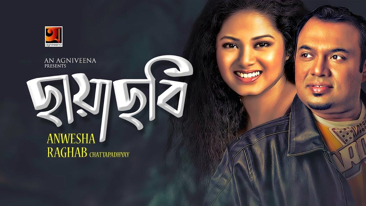 Chaya Chobi   by Raghab Chatterjee   Anwesha Dutta Gupta