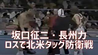 北米タッグ王座 - NWA North Ame...
