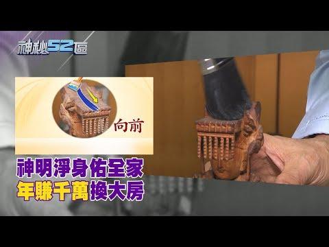 2018.02.03神秘52區/神明淨身佑全家 「年賺千萬」換大房