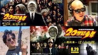 20世紀少年を酷評 by 町山智浩&宇多丸 thumbnail
