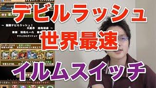 解説付き【パズドラ】デビルラッシュ世界最速周回【イルムスイッチ】