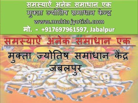 astrology-mukta jyotish samadhan kendr jabalpur मुक्ताज्योतिष समाधान केंद्र जबलपुर by muktajyotishs