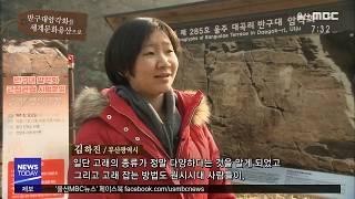 [반구대 암각화를 세계문화유산으로] 릴레이 영상 김하진…