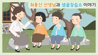 최용신 선생님과 샘골강습소 이야기 [만화/애니메이션/한…