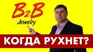 B2B Jewelry - 3 месяца с начала инвестиций