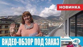турция алания ипотека застройщик квартира на берегу моря Elena Moskalova