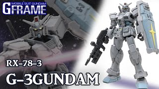 【部分塗装】G-3ガンダム/G-3GUNDAM 機動戦士ガンダム Gフレーム/G-FRAME【プレバン限定】食玩レビュー