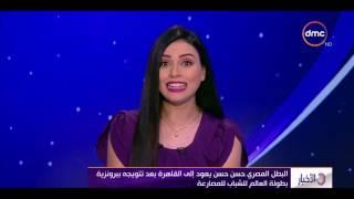 الأخبار - البطل المصري حسن حسن يعود إلي القاهرة بعد تتوجيه ببرونزية بطولة العالم للشباب للمصارعة