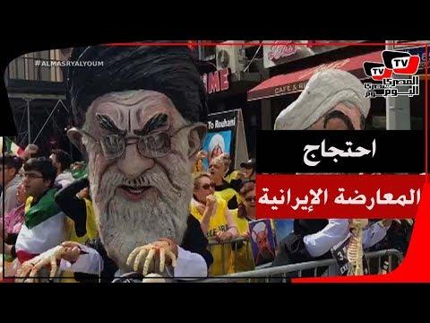 المعارضة الإيرانية تنظم وقفة احتجاجية بالقرب من مقر الأمم المتحدة  - 21:54-2018 / 9 / 24