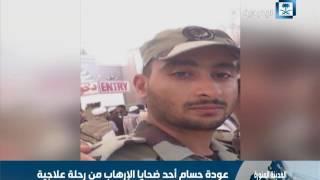 عودة حسام أحد ضحايا الإرهاب من رحلة علاجية
