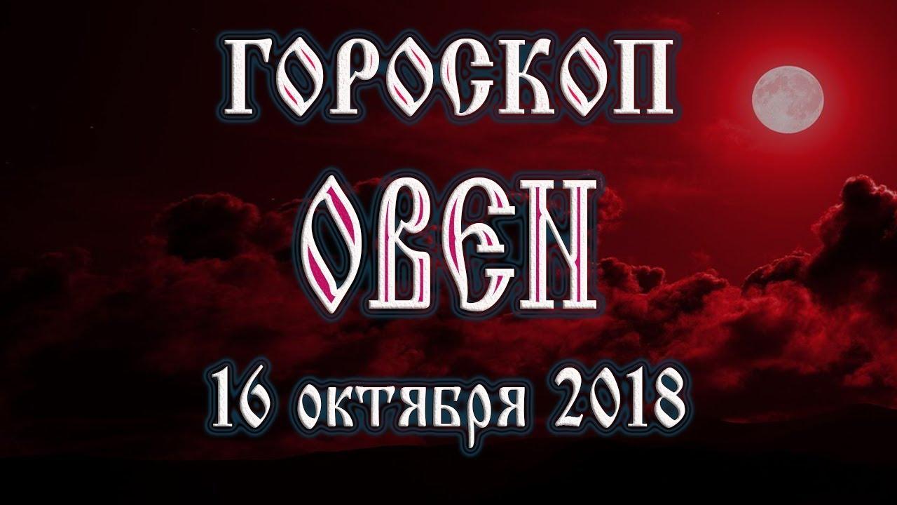 Гороскоп на сегодня 16 октября 2018 года Овен. Полнолуние через 8 дней