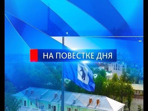 Формирование бюджета города Ярославля 2020.