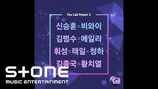 [더 콜(The Call) 두 번째 프로젝트] 김종국 (Kim Jong Kook), 황치열 - 1퍼센트의 기적이라 (Official Audio)