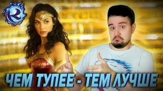 I hope Wonder Woman 1984 will be STUPID FUN - trailer reaction
