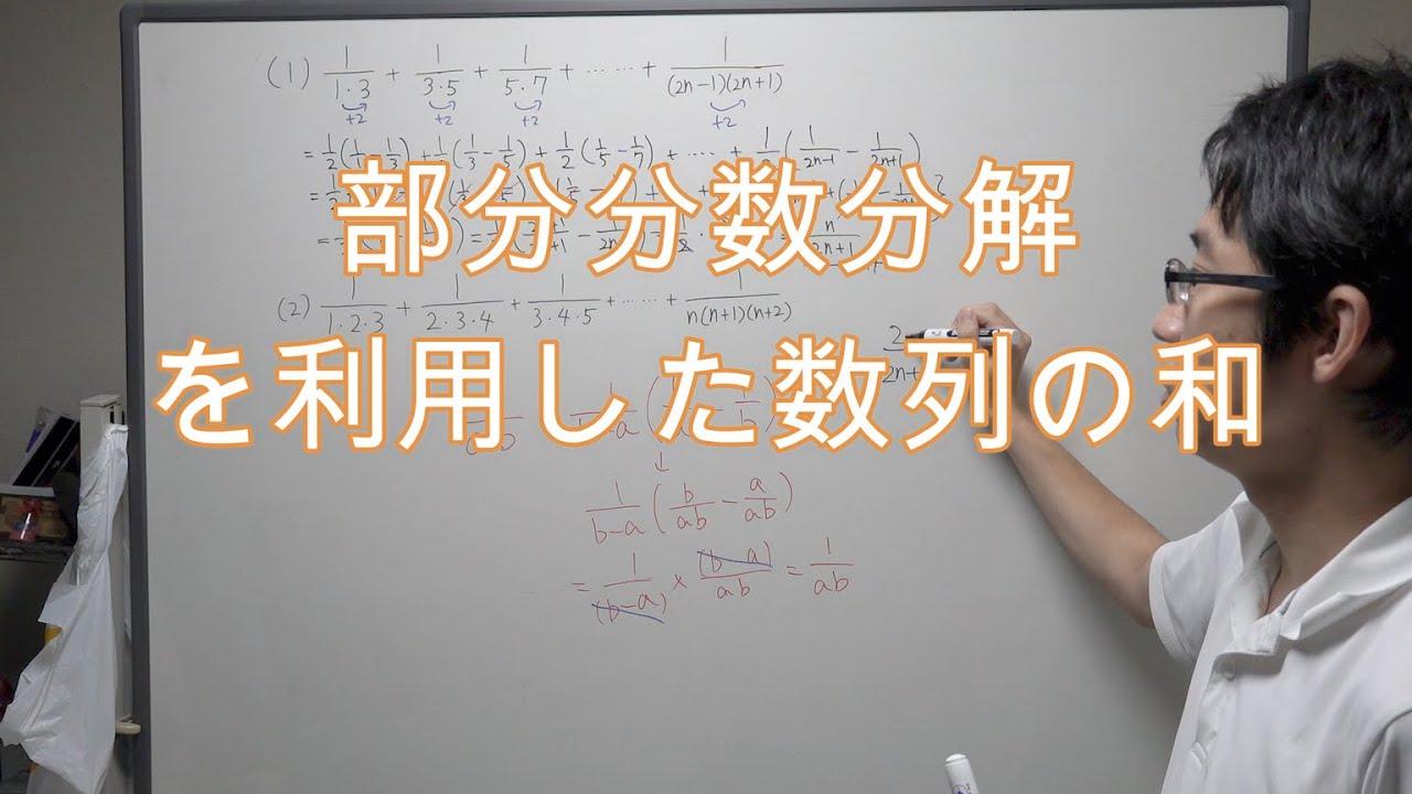 部分分数分解を利用した数列の和