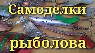 уловистые самоделки рыбака Рыбалка Fishing