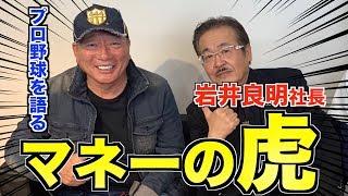 【マネーの虎】岩井良明社長とコラボ!プロ野球について語る‼︎ thumbnail