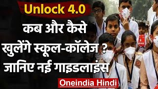 Unlock 4.0 Guidelines: Schools और Colleges को लेकर जारी किए गए नए नियम   Corona   वनइंडिया हिंदी