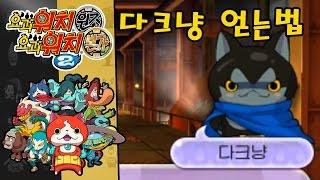 요괴워치2 원조 본가 신정보 & 공략 - 다크냥 얻는법 [부스팅TV] (3DS / Yo-kai Watch 2)