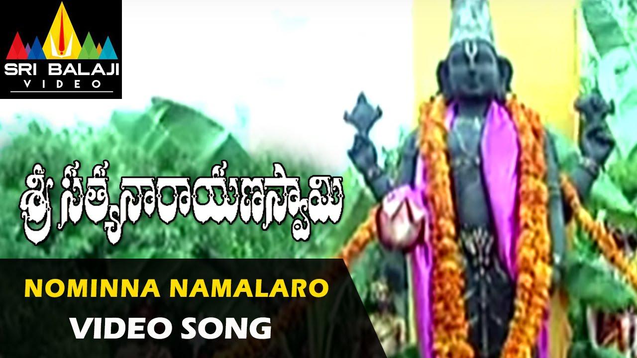 Devotional Songs Lyrics Kaapadu Sri Satya Narayana Lyrics In English