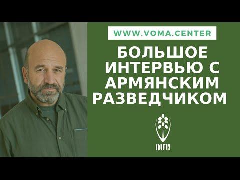 КОГДА АРМЯНЕ ВОЗЬМУТ БАКУ? Будущий Южный Кавказ. Интервью армянского разведчика Вовы Вартанова