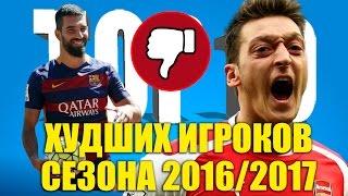 ТОП-10 худших игроков сезона 2016-2017