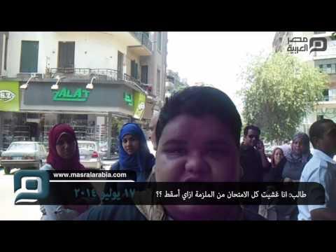 مصر العربية | طالب: انا غشيت كل الامتحان من الملزمة ازاي أسقط ؟؟