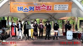 [The 충주] 충주 가수 협회 버스커 버스킹 단체공연…