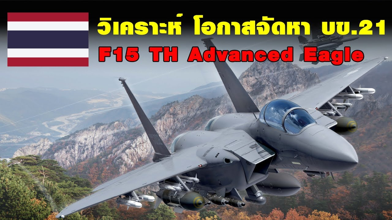 Download วิเคราะห์ โอกาสจัดหา บข.21 ทอ.ไทย F15 TH Advanced Eagle คุยกันสบายๆ