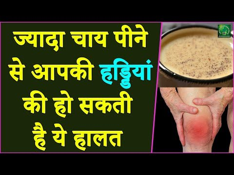 ज्यादा चाय पीने से आपकी हड्डियां हो सकती है कमजोर!! || Lotus Ayurveda India