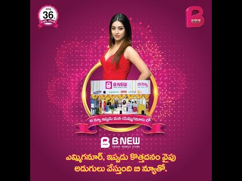 BNewMobiles 36th store Grand Inauguration at Yemmiganur with Actress Anu Emmanuel