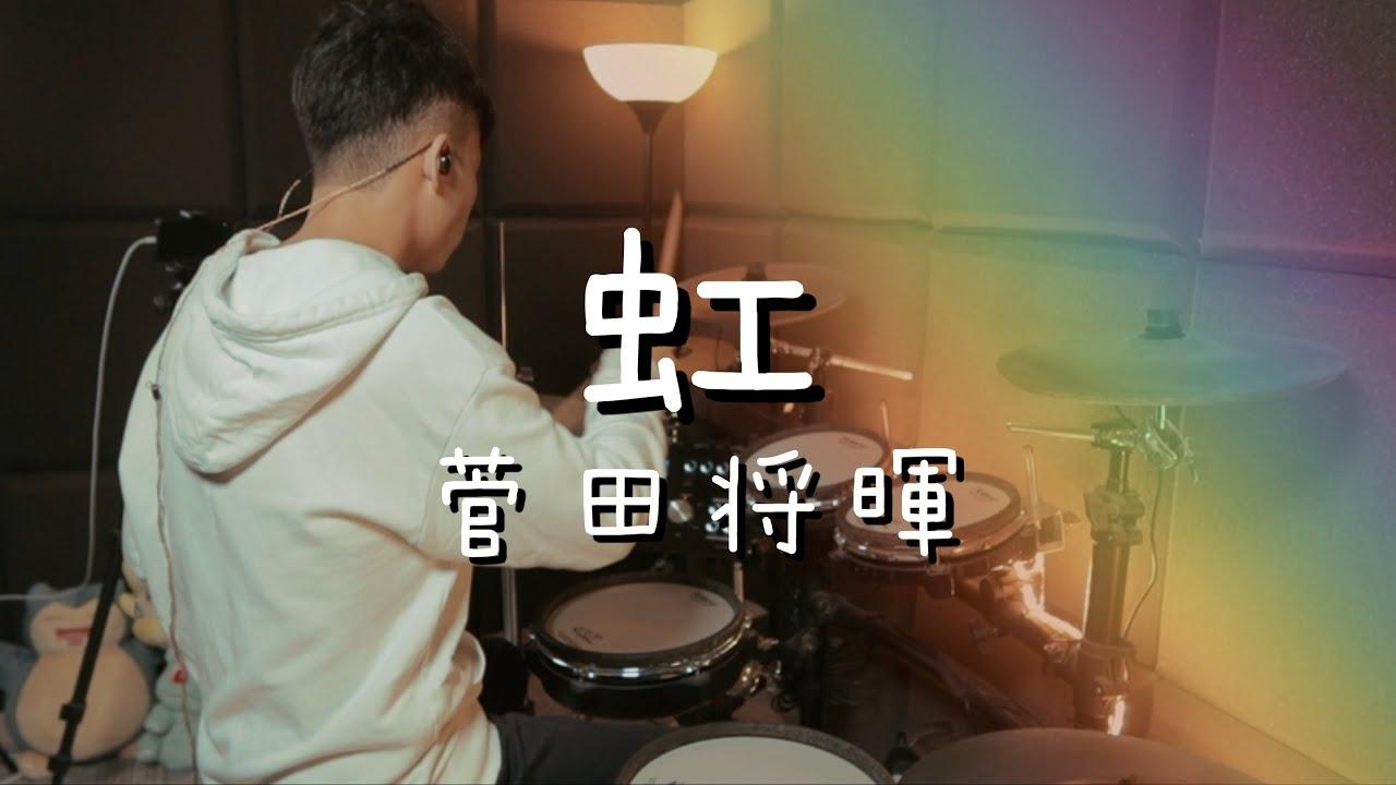 虹 歌詞 将 暉 菅田