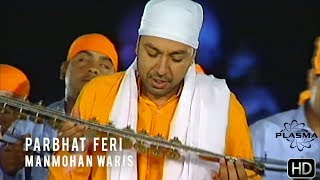 Parbhat Feri - Manmohan Waris (New HD Upload)