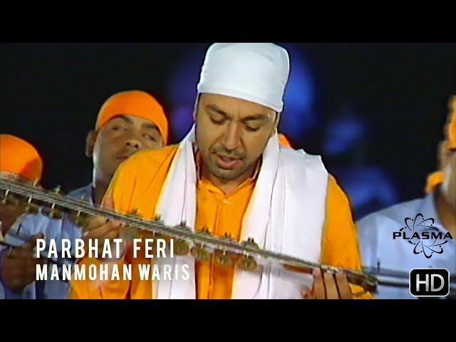 Parbhat Feri - Manmohan Waris (New HD Upload)