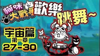 貓咪大戰爭-歡樂通靈貓-(宇宙篇27-30)