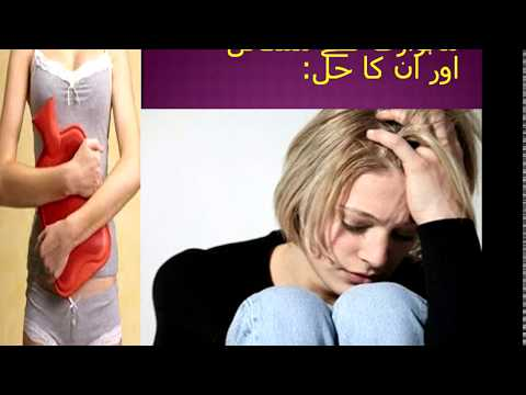 periods-problem-in-urdu-|-mahwari-ka-ilaj-ya-haiz-ka-ilaj-/periods-problems-in-urdu