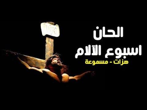 لحن فاي أيطاف إنف بالهزات_ألحان إسبوع الالام_المعلم إبراهيم عياد.