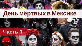 День мёртвых в Мексике - как посетить и что это за праздник? Часть 1