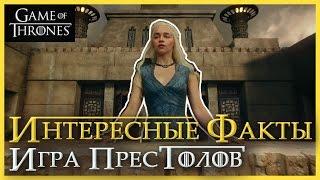 10 НОВЫХ ФАКТОВ об ИГРЕ ПРЕСТОЛОВ!