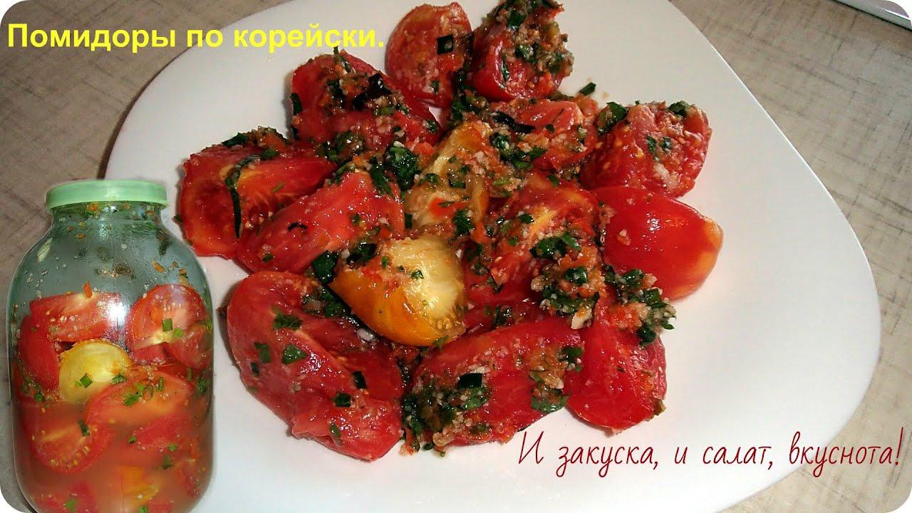 закуски и салаты на зиму из помидор