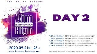 [AIM HIGH CONFERENCE] DAY #2 WORSHIP: 영원한 계명