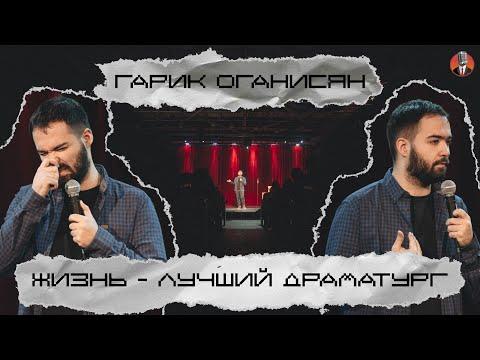 Гарик Оганисян - «Жизнь - лучший драматург...»