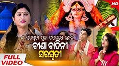 He Bina Badini Saraswati | Odia Saraswati Vandana | Namita Agrawal & Chorus | Sidharth Music