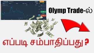 How To Earn Money On Olymp Trade   Tamil