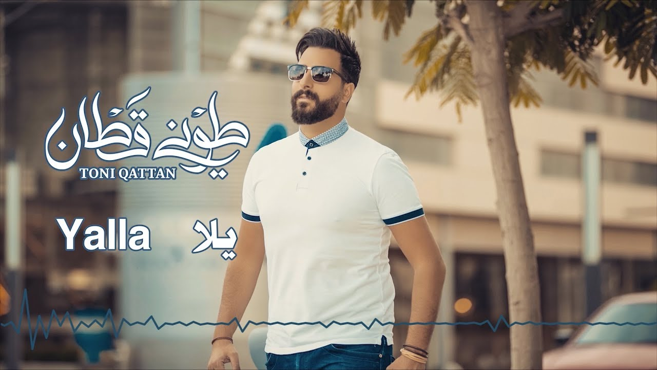 طوني قطان - يلا / Toni Qattan - Yalla [Lyric Video] 2019
