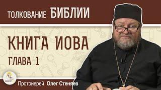 КНИГА ИОВА. Глава 1. Протоиерей Олег Стеняев