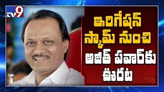 Ajit Pawar gets clean chit from ACB in irrigation scam - TV9